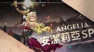 《Sdorica 萬象物語》Featured Character ─ 【Angelia SP】