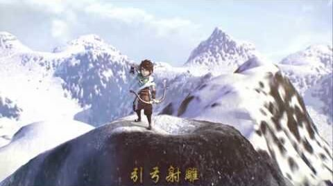 【射鵰英雄傳3D】