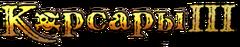 К3 Лого