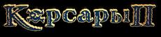 Корсары 2 Лого