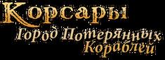 ГПК Лого