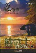 Am Großen Bärensee China
