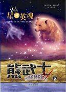 Sternengeister China