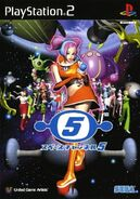 Space Channel 5 PS2 Japanese Cover