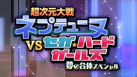 PS Vita「超次元大戦 ネプテューヌVSセガ・ハード・ガールズ 夢の合体スペシャル」 オープニングムービー