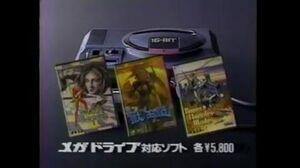 CM Mega Drive メガドライブ (SEGA)