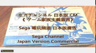SEGA CHANNEL 電玩頻道 日本台灣廣告 セガチャンネル 日本と台湾版 CM Japan and Taiwan Version Commercial)