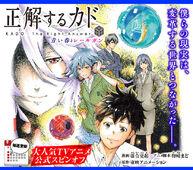 Manga Promo