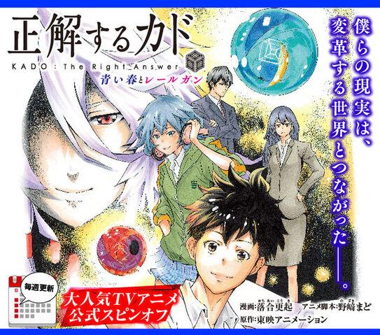 File:Manga Promo.jpg