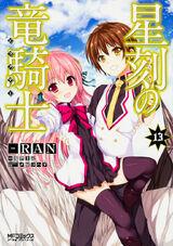 Seikoku manga vol13