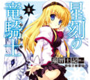 Seikoku no Dragonar (Novel Volume 2)
