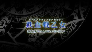 Seikokuep4 title
