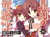 Seikoku no Dragonar (Novel Volume 17)