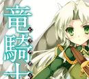 Seikoku no Dragonar (Novel Volume 13)