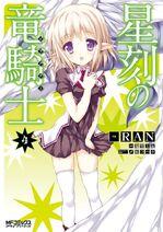 Seikoku manga vol4