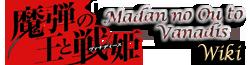 Madan to ou no vanadis wordmark