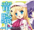 Seikoku no Dragonar (Novel Volume 12)