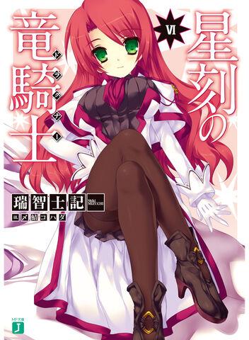 File:Seikoku6 cov.jpg