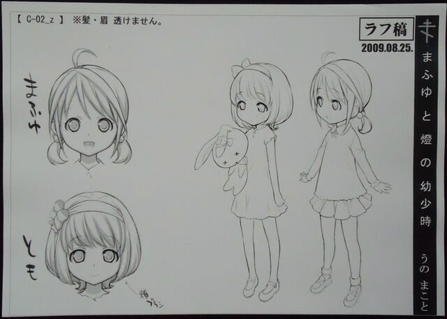File:ConceptMafuyuTomo1.jpg
