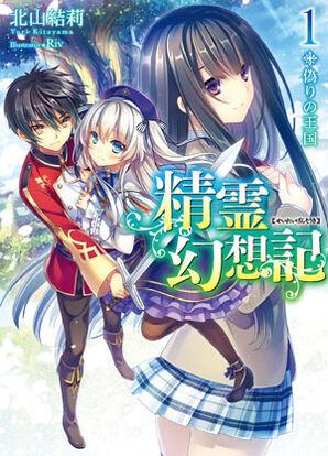 Seirei-Gensouki vol. 1