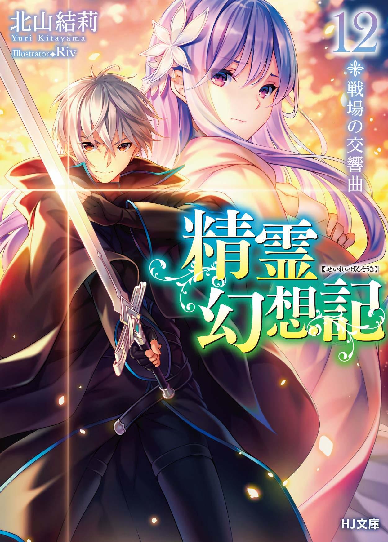 ACT 12 - Symphony of the Battlefield | Seirei Gensouki