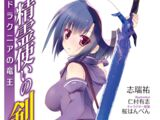 Bladedance of Elementalers Light Novel Volume 15