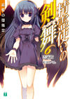 Seirei Tsukai no Blade Dance Volume 06