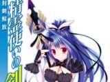Bladedance of Elementalers Light Novel Volume 12