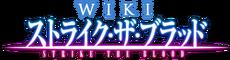 Logo Wiki Strike The Blood Latino