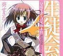 Seitokai no Ichizon(light novel)