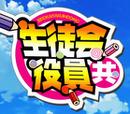 Seitokai Yakuindomo (anime)