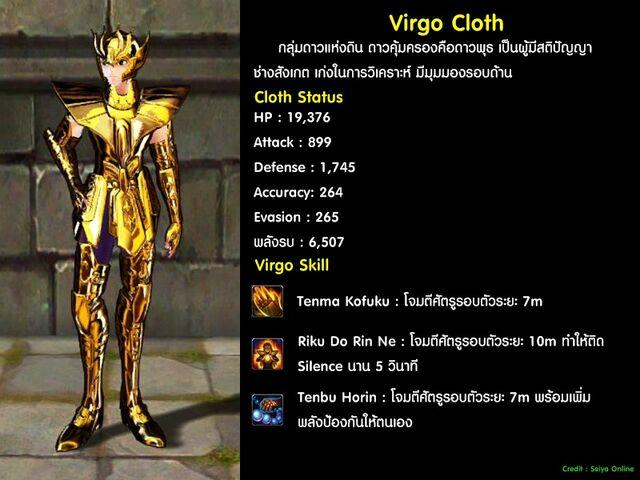 File:Gold-virgo00.jpg
