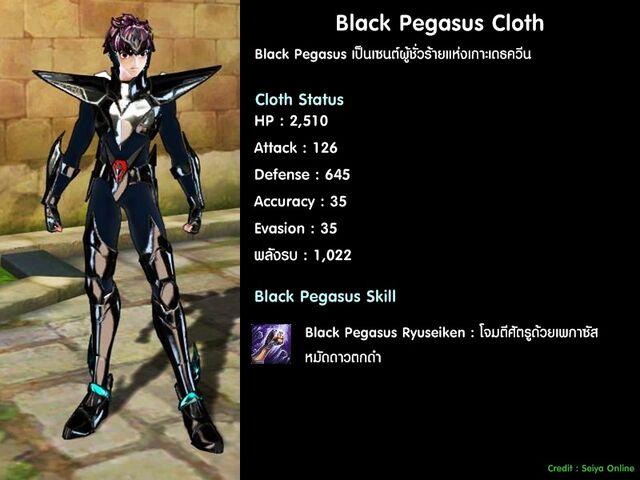 File:Cloth-Black-pegasus00.jpg