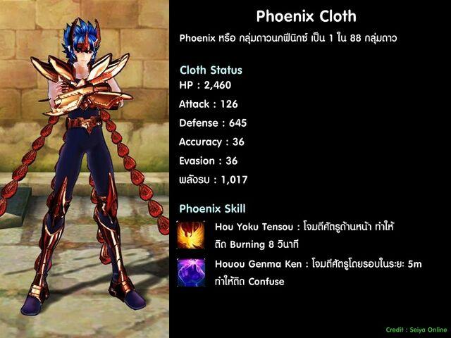 File:Cloth-phoenix00.jpg