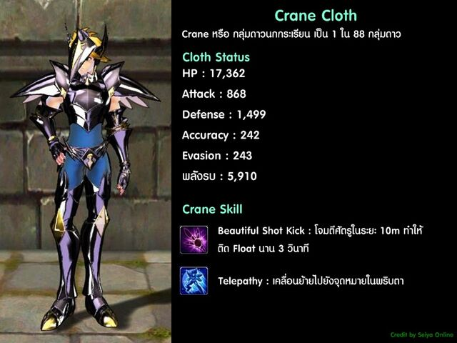 File:Silver-cloth-crane00.jpg
