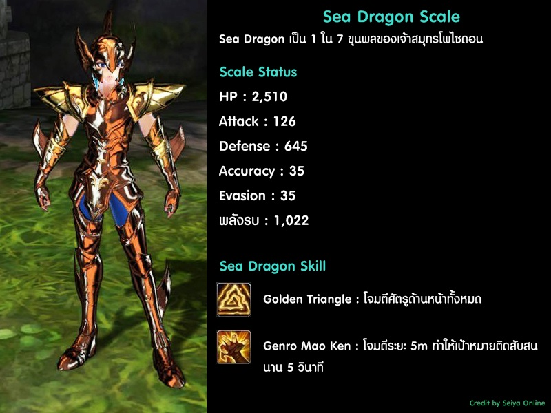 Scale-sea-dragon00