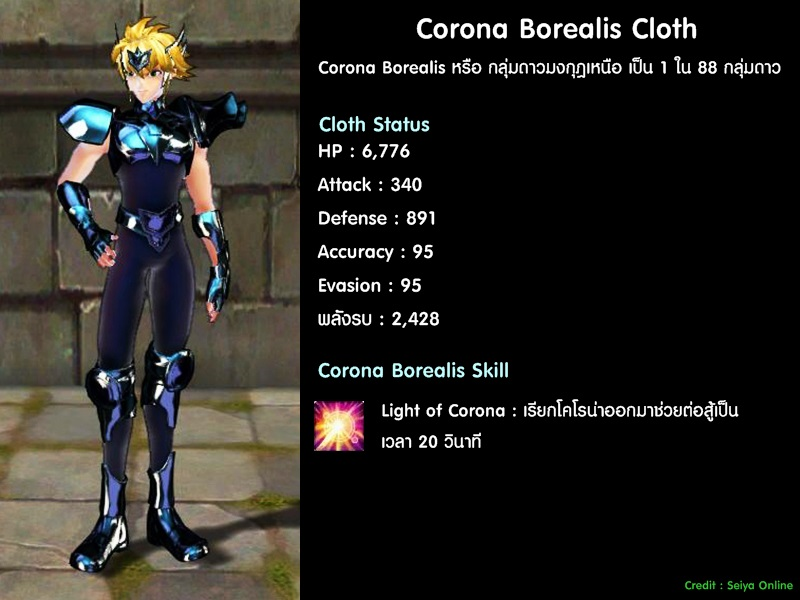 Cloth-Corona-Borealis00