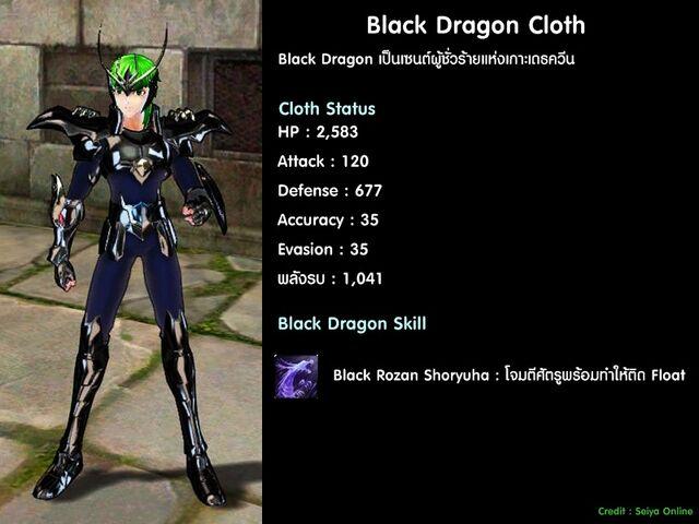 File:Cloth-black-dragon00.jpg