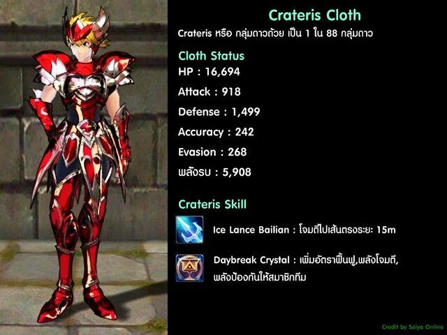 File:Silver-cloth-crateris00.jpg