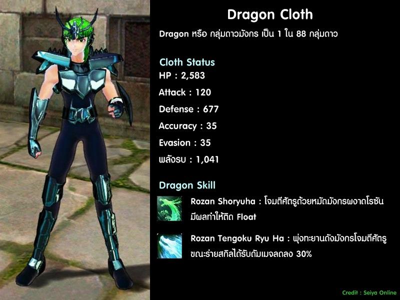 Cloth-dragon00