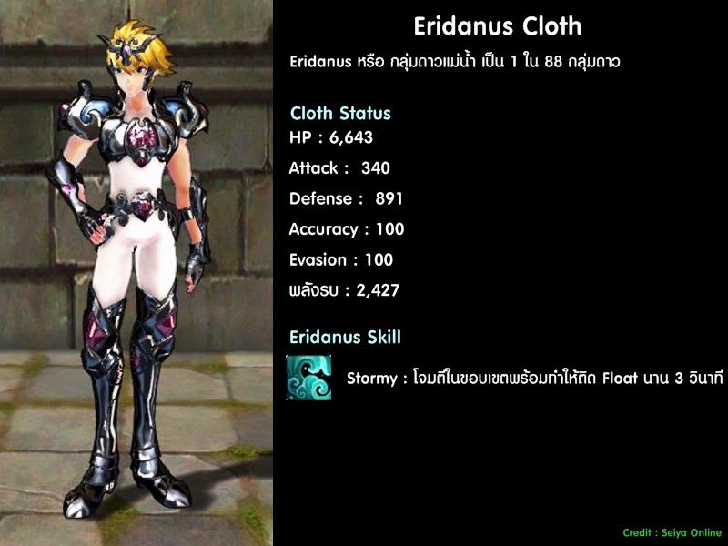 Cloth-Eridanus00