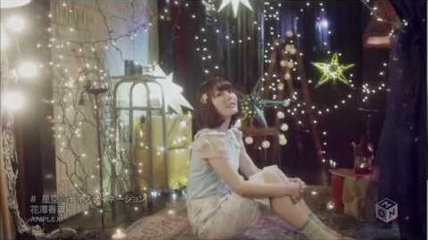 星空☆ディスティネーション/花澤香菜 PV