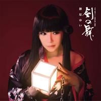 사카키바라 유이-검의 춤-COVER1