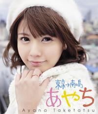 타케타츠 아야나-아야치 ~도쿄→남쪽의 섬~-COVER1