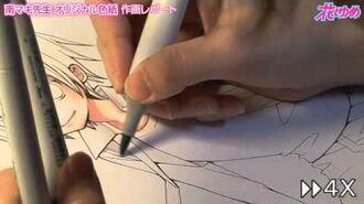 花とゆめ創刊38周年特別企画 南マキ先生オリジナル色紙 作画レポート