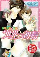 Volume01cover Chinese