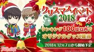 Mobile game christmas event