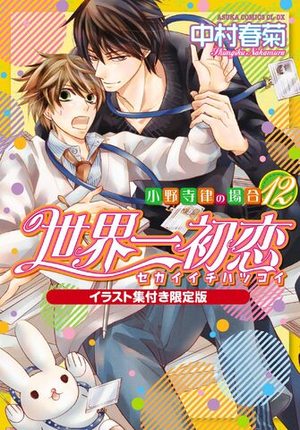 File:Volume12cover limited edition.jpg