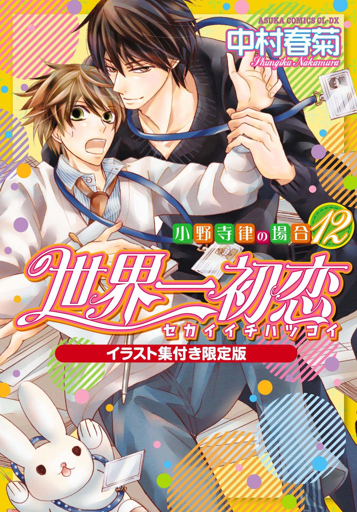 sekaiichi hatsukoi manga descargar ares