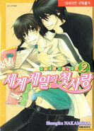 Volume02cover Korean